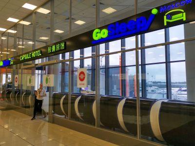 Aéroport de Moscou-Cheremetievo hôtel