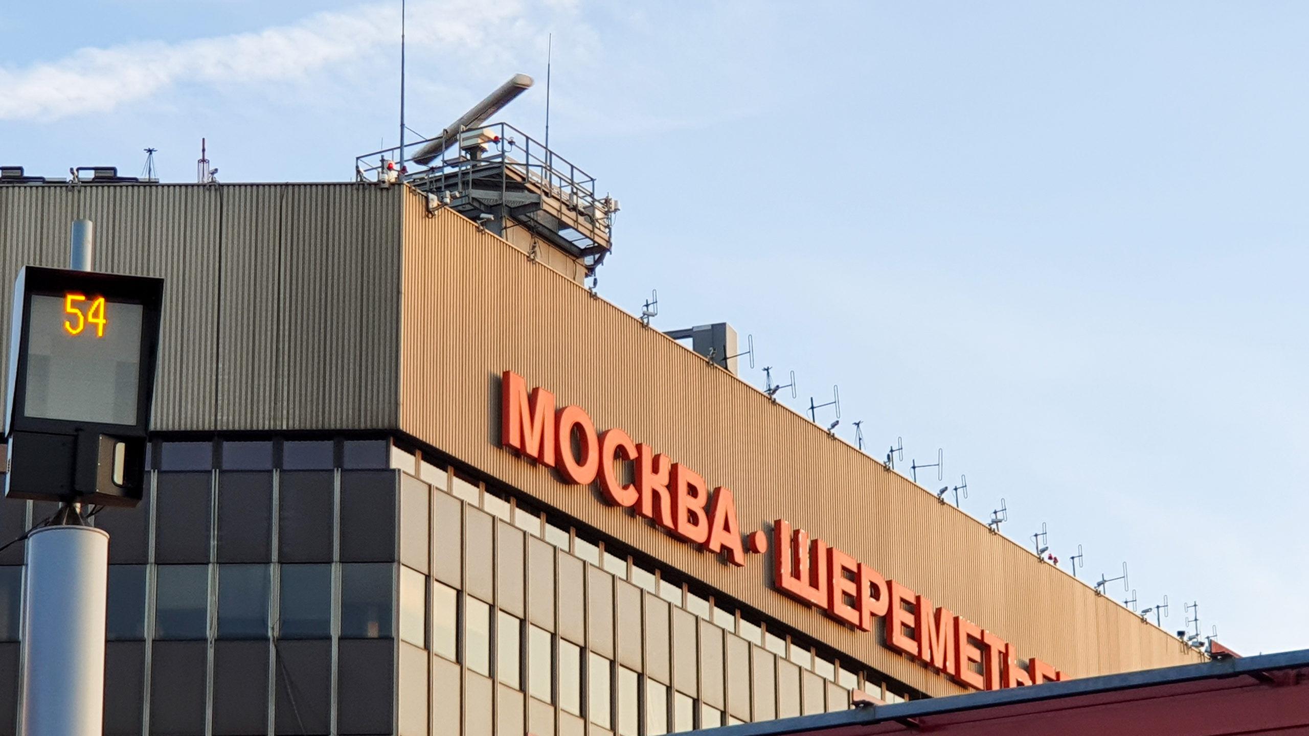 Aéroport de Moscou-Cheremetievo Aeroflot